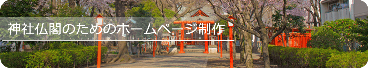 神社仏閣のためのウェブ制作