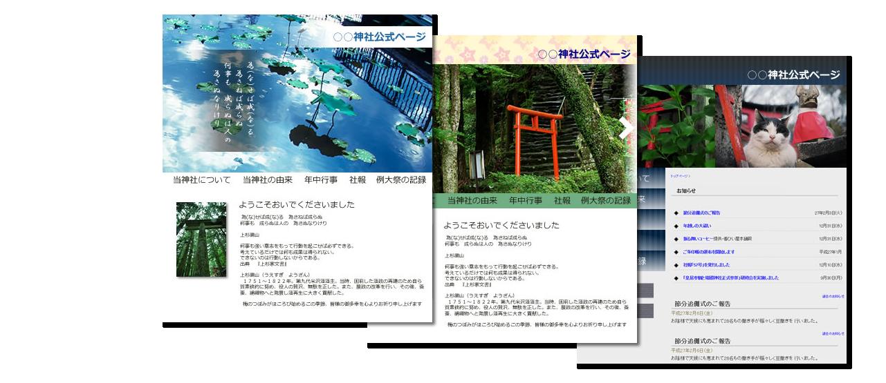 神社仏閣専用ホームページプラン